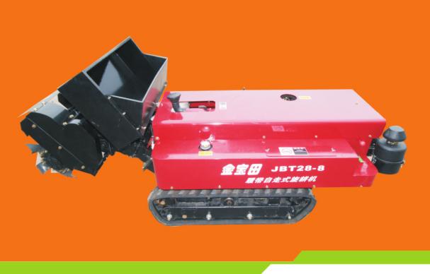 JBT28-8型自走式果園管理機